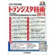 トランジスタ技術 2015 CD-ROM版 [CD]