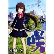 咲-Saki-(15) (ヤングガンガンコミックス) [コミック]