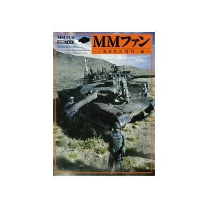 MMファン-「新世代のMM」編-(ホビージャパンMOOK 716) [ムックその他]