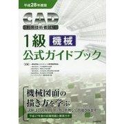 CAD利用技術者試験1級(機械)公式ガイドブック〈平成28年度版〉 [単行本]