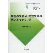 植物の光合成・物質生産の測定とモデリング(生態学フィールド調査法シリーズ〈4〉) [全集叢書]