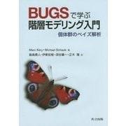 BUGSで学ぶ階層モデリング入門―個体群のベイズ解析 [単行本]