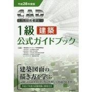 CAD利用技術者試験1級(建築)公式ガイドブック〈平成28年度版〉 [単行本]