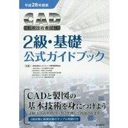 CAD利用技術者試験2級・基礎公式ガイドブック〈平成28年度版〉 [単行本]