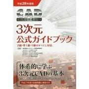 CAD利用技術者試験 3次元公式ガイドブック〈平成28年度版〉 [単行本]