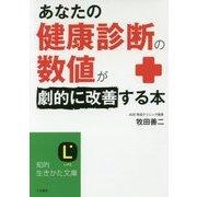 あなたの「健康診断の数値」が劇的に改善する本(知的生きかた文庫) [文庫]