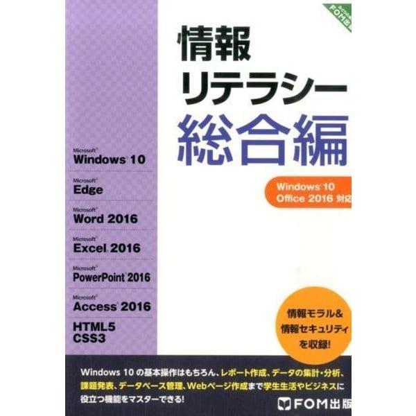 情報リテラシー 総合編-Windows10Office2016対応 [単行本]