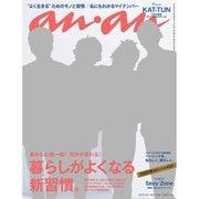 an・an (アン・アン) 2016年 3/9号 No.1994 [雑誌]