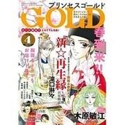 プリンセス GOLD (ゴールド) 2016年 04月号 [雑誌]