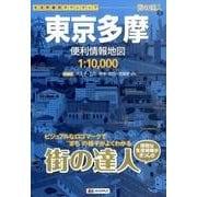 東京多摩便利情報地図 2版(街の達人) [全集叢書]