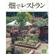 畑でレストラン―Hokkaido Recipe Book [単行本]