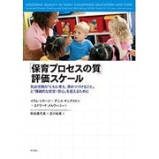 「保育プロセスの質」評価スケール―乳幼児期の「ともに考え、深めつづけること」と「情緒的な安定・安心」を捉えるために [単行本]