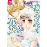 エクソシストの花嫁 3(夢幻燈コミックス 15) [コミック]