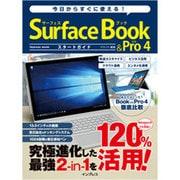 今日からすぐに使える! Surface Book&Pro 4 スタートガイド [ムックその他]