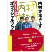 「内村さまぁ~ず」 10年目突入記念オフィシャルブック [ムックその他]