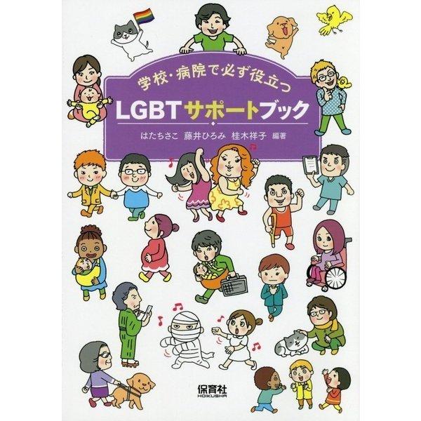 LGBTサポートブック―学校・病院で必ず役立つ [単行本]