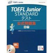 TOEFL Junior STANDARDテスト公式問題集 [全集叢書]