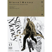 Slave Money(NOVEL0) [文庫]