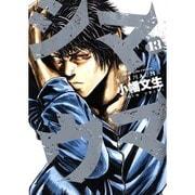 シマウマ 13(ヤングキングコミックス) [コミック]