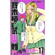 斉木楠雄のψ難 17(ジャンプコミックス) [コミック]
