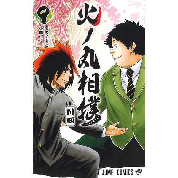 火ノ丸相撲 9(ジャンプコミックス) [コミック]