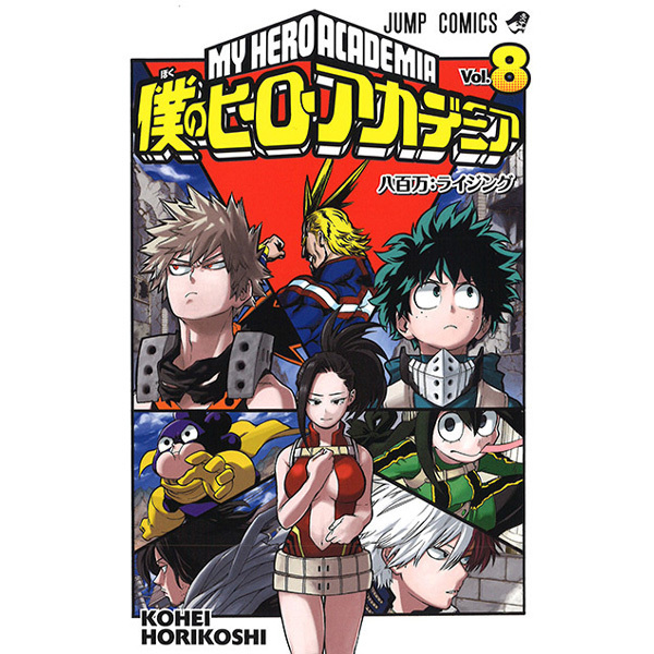 僕のヒーローアカデミア 8(ジャンプコミックス) [コミック]