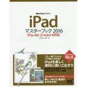 iPadマスターブック2016―Pro・Air2・mini4対応(Mac Fan BOOKS) [単行本]