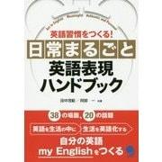 日常まるごと英語表現ハンドブック―英語習慣をつくる! [単行本]