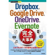 Dropbox & Google Drive & OneDrive & Evernote完全(コンプリート)大事典(今すぐ使えるかんたんPLUS+) [単行本]