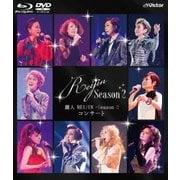 麗人 REIJIN -Season 2 コンサート