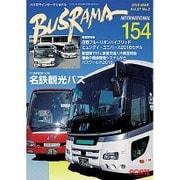 バスラマインターナショナル 154(2016MAR.) [全集叢書]