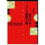 近代日本とフランス象徴主義 [単行本]