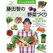藤田智のこだわりの野菜づくり―地方野菜・変わり種に挑戦!(大人の自由時間) [単行本]