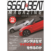 S660&BEAT MAGAZINE (CARTOPMOOK) [ムックその他]