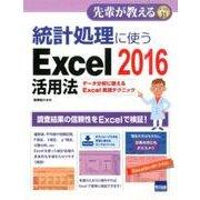統計処理に使うExcel2016活用法-データ分析に使えるExcel実践テクニック(先輩が教えるseries 31) [単行本]