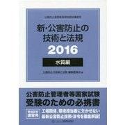 新・公害防止の技術と法規 水質編〈2016〉 [単行本]