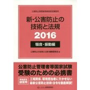 新・公害防止の技術と法規 騒音・振動編〈2016〉 [単行本]
