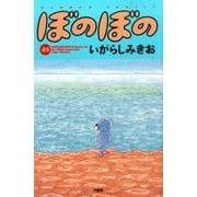 ぼのぼの 41(バンブー・コミックス) [コミック]