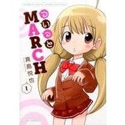 ついっとMARCH 1(バンブー・コミックス) [コミック]