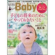 AERA with Baby (アエラウィズベイビー) 2016年 04月号 [雑誌]