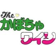 The□かぼちゃワイン DVD-BOX デジタルリマスター版 BOX1