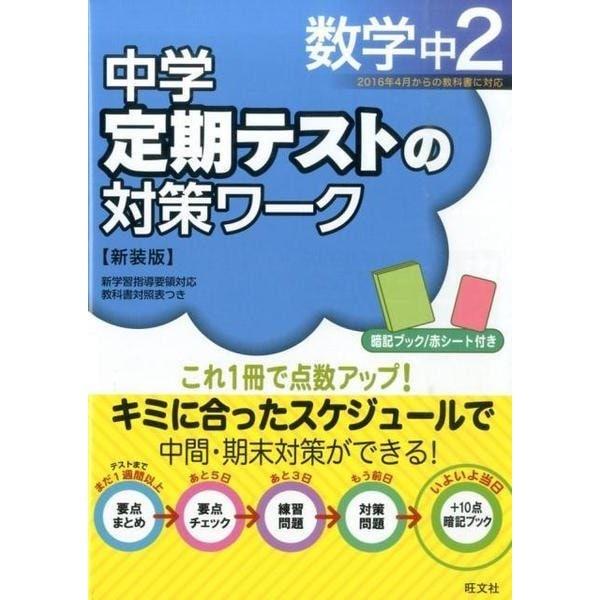 中学定期テストの対策ワーク数学 中2 新装版 [全集叢書]
