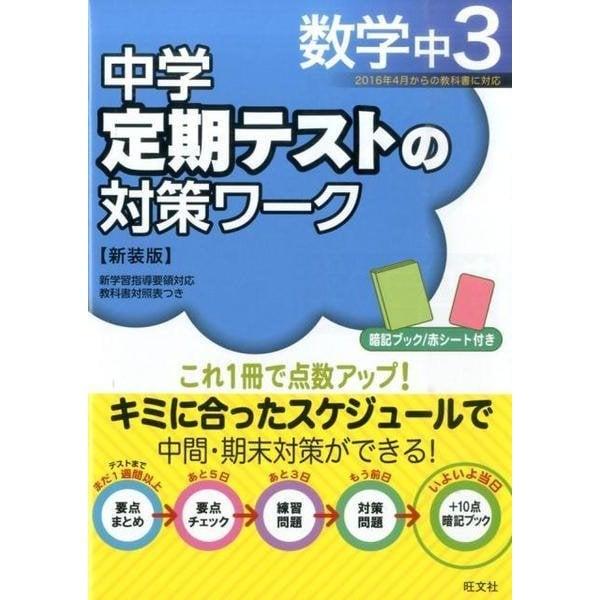 中学定期テストの対策ワーク数学 中3 新装版 [全集叢書]
