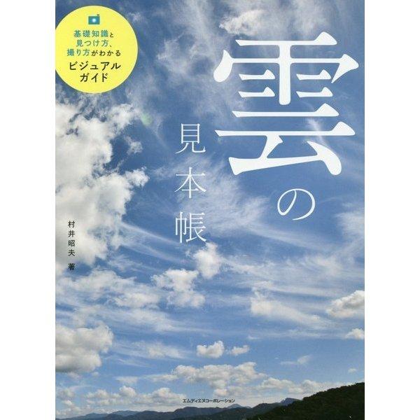 雲の見本帳―基礎知識と見つけ方、撮り方がわかるビジュアルガイド [単行本]
