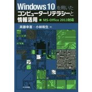 Windows10を用いたコンピューターリテラシーと情報活用―MS-Office 2013対応 [単行本]
