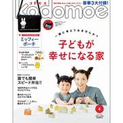 kodomoe 2016年 04月号 [雑誌]