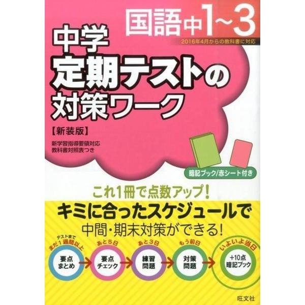 中学定期テストの対策ワーク国語中1~3 新装版 [全集叢書]
