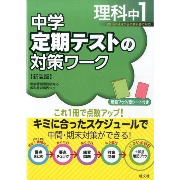 中学定期テストの対策ワーク理科 中1 新装版 [全集叢書]