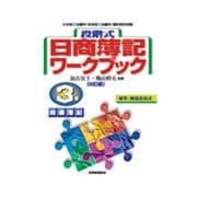 段階式 日商簿記ワークブック3級商業簿記 6訂版 [単行本]