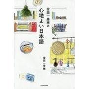 金田一秀穂の心地よい日本語 [単行本]